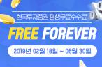 수수료 평생무료(Free Forever) 이벤트 이벤트 이미지