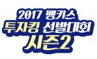 [BanKIS] 2017 투자킹 선발대회 시즌 2 이벤트 이미지