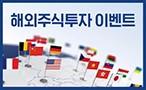 [영업점 계좌] 해외주식투자 이벤트 이벤트 이미지