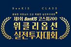 제1회 BanKIS 코스피200 위클리 옵션 실전투자대회 이미지