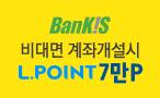 [BanKIS] L.POINT 제휴기념 이벤트 이벤트 이미지