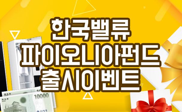 신상품 출시! 한국밸류파이오니아 펀드 가입 이벤트 이벤트 이미지