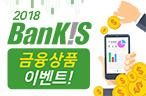 [BanKIS] 2018 뱅키스 금융상품 가입 이벤트 이벤트 이미지