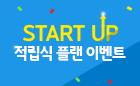 Start Up 적립식플랜 이벤트 이벤트 이미지