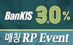 [BanKIS] 특판 RP 이벤트 이벤트 이미지