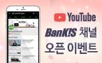 유튜브 BanKIS 채널 오픈 이벤트 이벤트 이미지