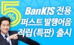 BanKIS 전용 퍼스트 발행어음적립(특판) 출시 이벤트 이미지
