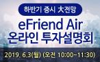 eFriend Air 온라인 투자설명회 이벤트 이미지