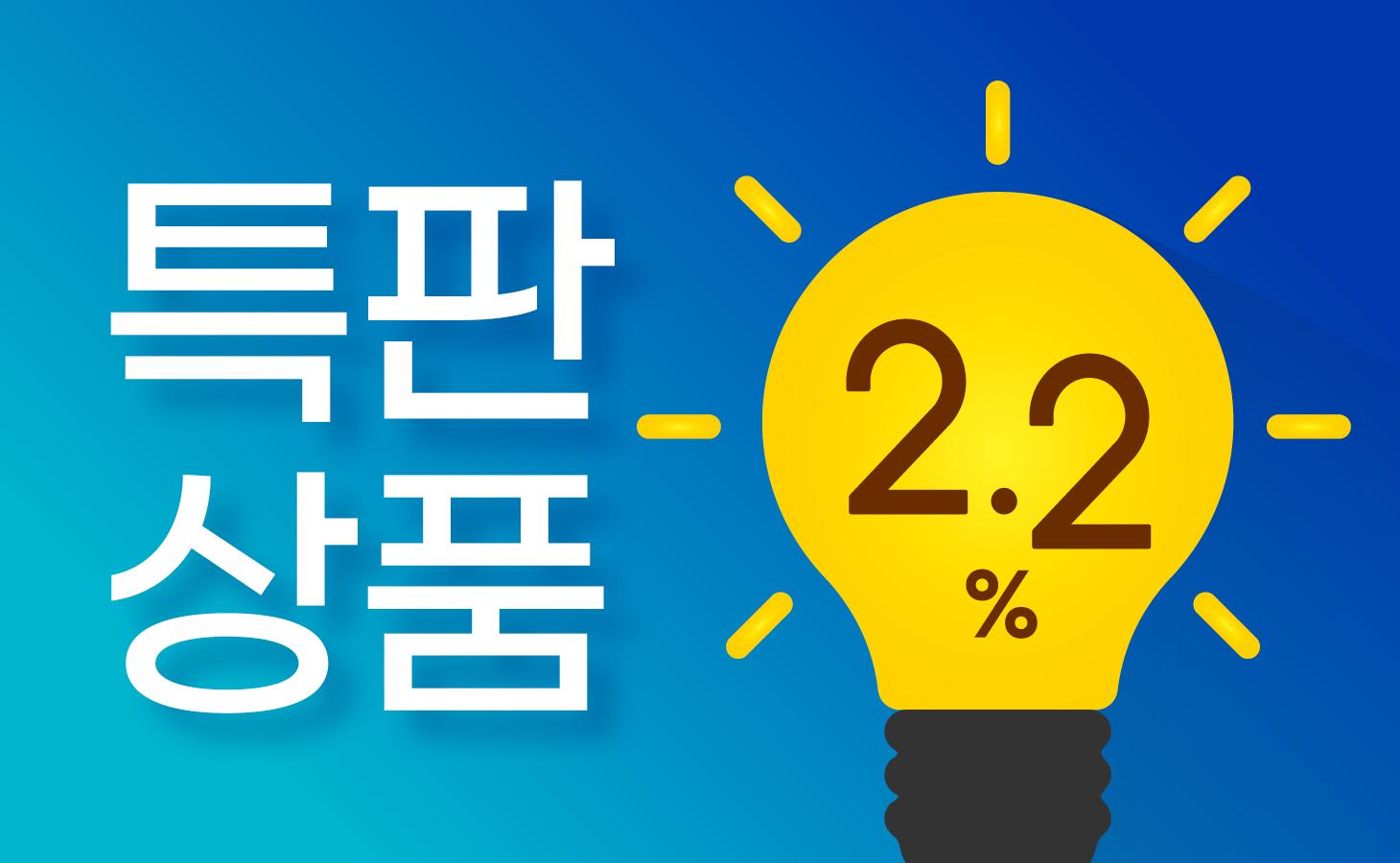 [영업점 계좌] 2.2% 특판상품 가입이벤트 이미지