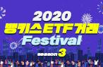 뱅키스 ETF 거래 Festival 시즌3 이미지