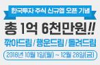 한국투자 주식 신규앱 오픈 기념 이벤트 이벤트 이미지