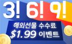 3! 6! 9! 해외선물 수수료 $1.99 이벤트 이벤트 이미지