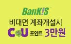 [BanKIS] CU 제휴기념 이벤트 이벤트 이미지
