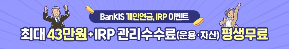 개인연금,IRP