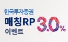 [영업점계좌] 매칭RP 이벤트 이벤트 이미지