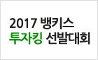 [BanKIS] 2017 투자킹 선발대회 시즌 1 이벤트 이미지