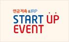 연금저축&IRP START UP EVENT 이벤트 이미지