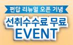 펀답 리뉴얼 오픈기념 선취수수료무료이벤트 이벤트 이미지