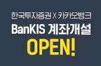 BanKISX카카오뱅크 주식계좌 개설 서비스 OPEN 이벤트 이미지