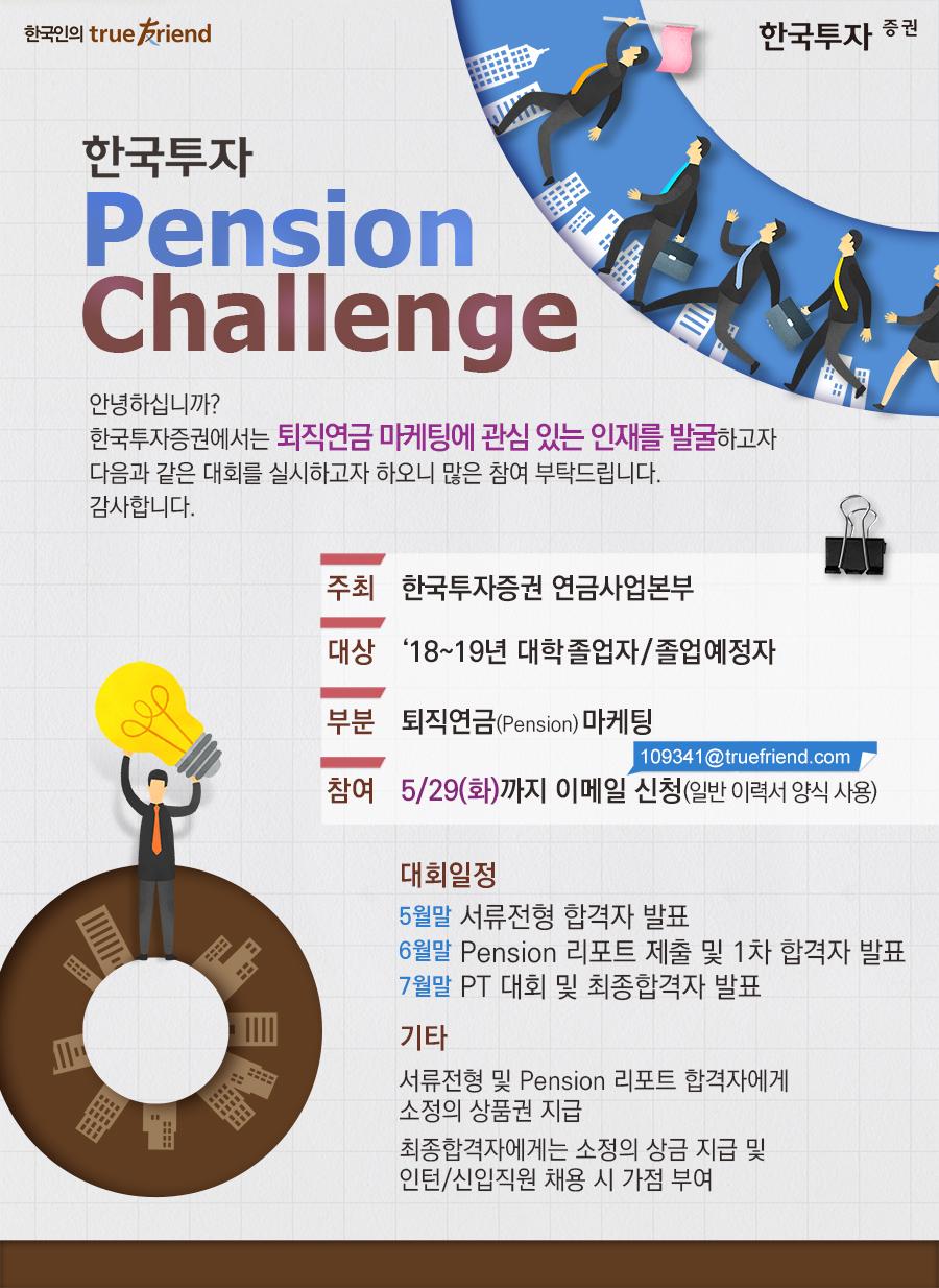 한국투자 pension challenge